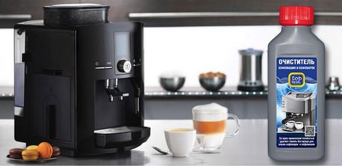 Очиститель для кофемашины