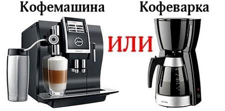 Кофеварки или кофемашина